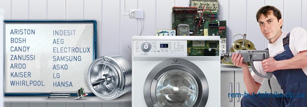 Ремонт стиральных машин в Днепропетровске